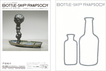 bottle_ship _rhapsody