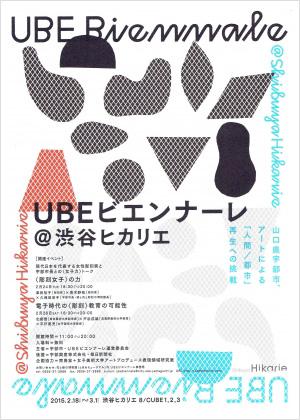 第26回UBEビエンナーレ(現代日本彫刻展)応募作品展