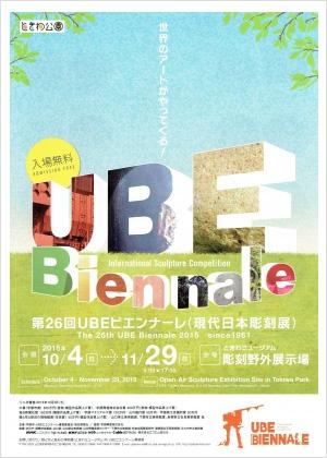 第26回UBEビエンナーレ(現代日本彫刻展)
