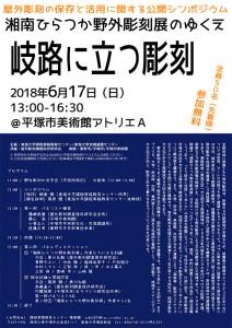 2018symposium1